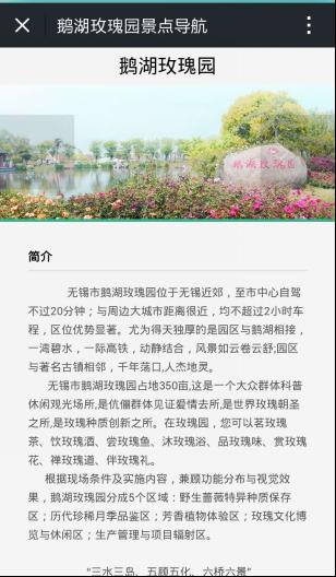 农业园区电子导览系统